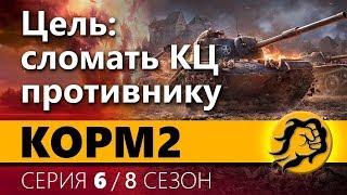 КОРМ2. ДВА НАСТУПЛЕНИЯ. 6 серия. 8 сезон