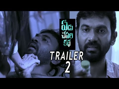 Yedu Chepala Katha Trailer and songs  Telugu movie trailers