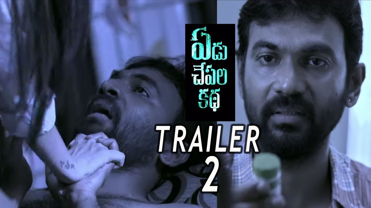 Download Yedu Chepala Katha Teaser 2 || Meghana Chowdary || Bigg Boss Bhanu || IndiaGlitz Telugu