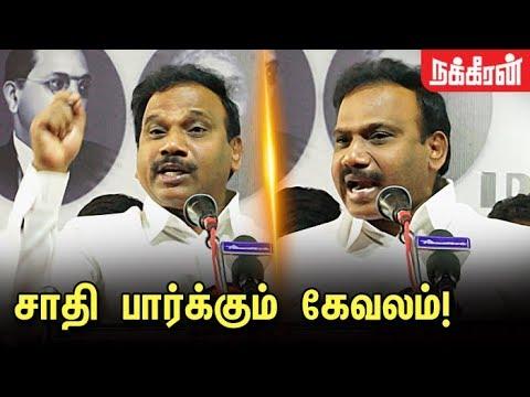 சாதி எங்கே இருக்கிறது? அதிரடி பேச்சு! A.Raja Bold Speech against Caste | DMK