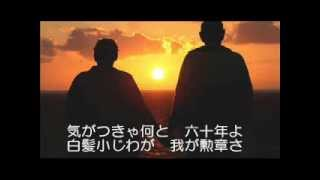千昌夫さんの<還暦祝い唄>歌ってみました。 作詞・作曲:神谷まみ.