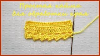 Простая кайма для обработки края ✿ Вязание крючком ✿ Simple border for edge treatment ✿ Crochet