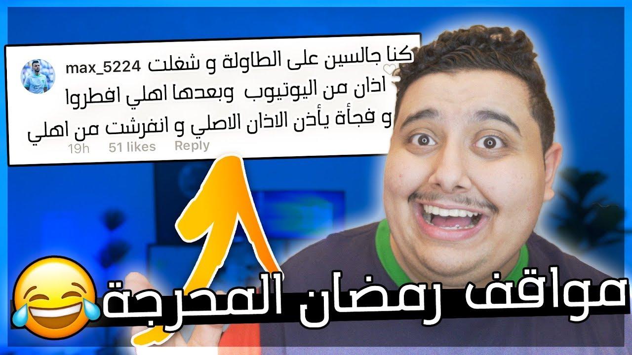 أقوى 10 مواقف محرجة صارت في رمضان Youtube