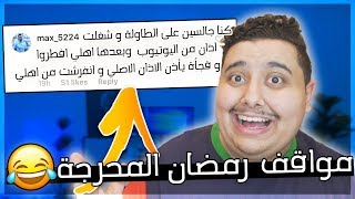 أقوى 10 مواقف محرجة صارت في رمضان 😂😂🌙 ..