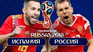 ИСПАНИЯ VS РОССИЯ 1/8 ЧЕМПИОНАТА МИРА 2018 РЕЖИМ FIFA