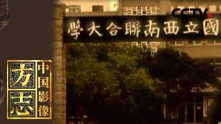 [中国影像方志] 蒙自篇 文化记 国立西南联合大学 | CCTV科教