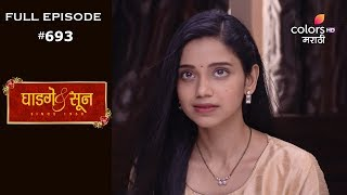 Ghadge and Suun   28th September 2019   �ाडगे and सून   Full Episode