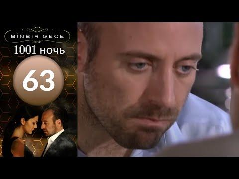 Тысяча и одна ночь 1001 ночь 63 серия  raquo; Турецкие сериалы на русском языке, смотреть онлайн без