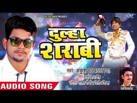 NEW BHOJPURI SONGS 2018 - Ankush Raja - Dulha Sharabi - Superhit Bhojpuri Hit Songs