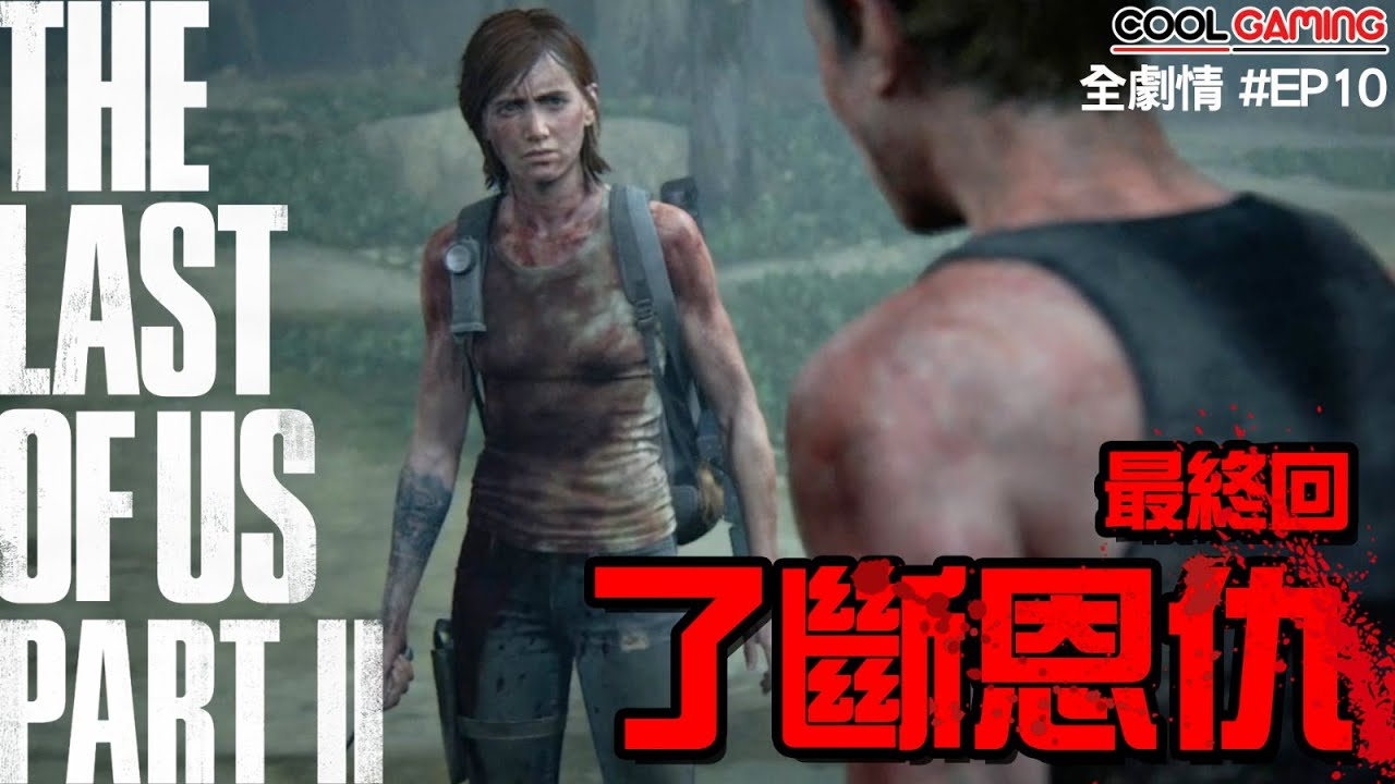 【The Last of Us Part II /最後生還者2】全劇情模式 EP10最終回 了斷恩仇 英語對白中文字幕