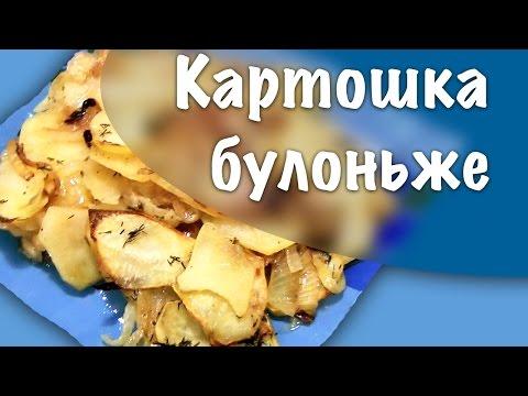 Картофельная запеканка - кулинарный рецепт