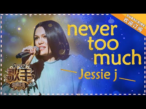 Jessie J《Never Too Much》- 《歌�》第7期 The Singer 【歌手官方频道】