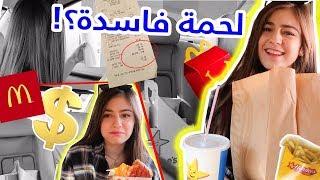 السيارة اللي خلفي تحدد اكلي و دفعت عنها .. مش طبيعي حظي شو سيء !!