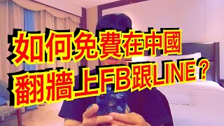 【蘋果禁衛軍】如何在中國免費翻牆上FB、Line跟Youtube呢?蘋果幫幫忙 |  iPhone幫幫忙