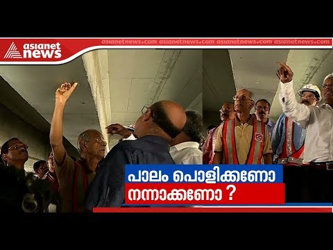 E Sreedharan and expert team visiting  Palarivattom flyover