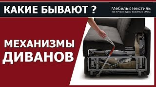 видео Механизмы трансформации диванов: какие бывают и как выбрать