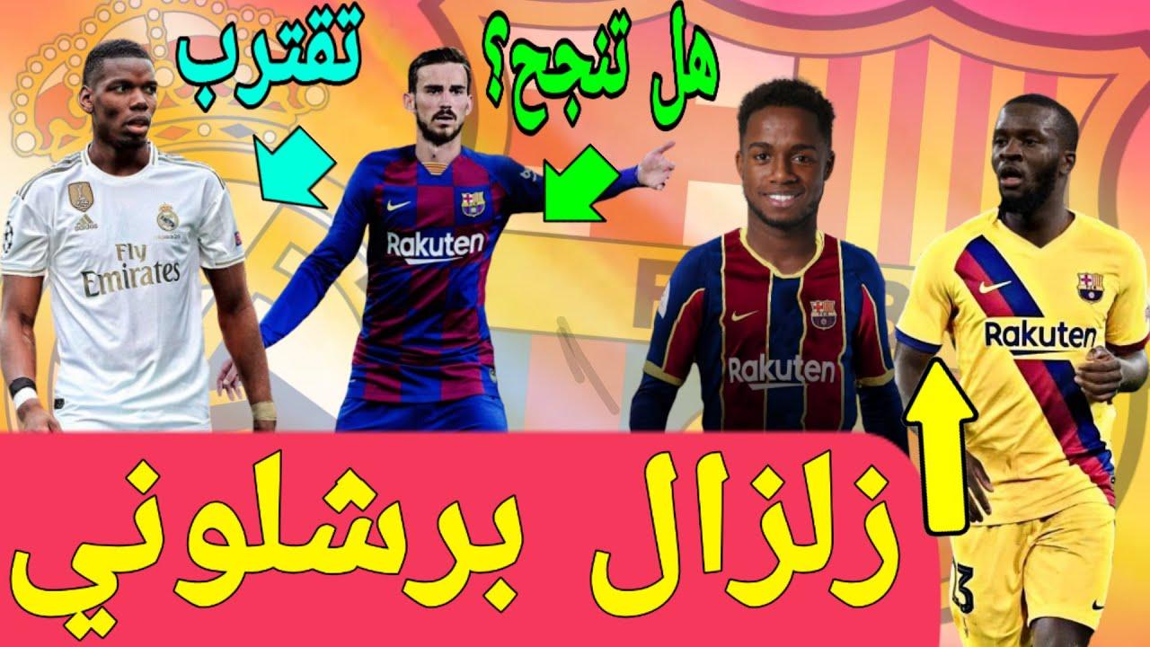 عاجل:برشلونة يستهدف لاعبي توتنهام/صفقة إنتقال رويز لبرشلونة هل تكتمل/بوغبا يقترب من الريال
