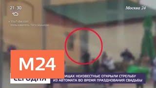 В Мытищах неизвестные открыли стрельбу из автомата на свадьбе - Москва 24