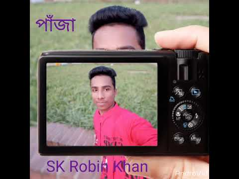 পাঁজা Robin Khan