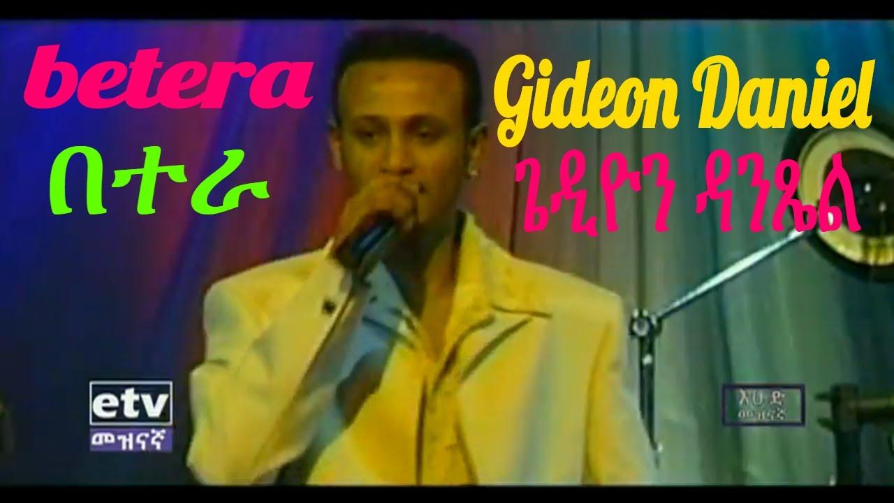 Download Ethiopian Music :  ጌዲዮን ዳንጼል (በተራ) Gideon Daniel (Betera) - Ethiopian Music (Official Video)