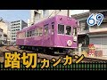 【踏切カンカン】京福電鉄 嵐電 嵐山本線 西院 3 Keifuku line Kyoto Japan − 関西の…
