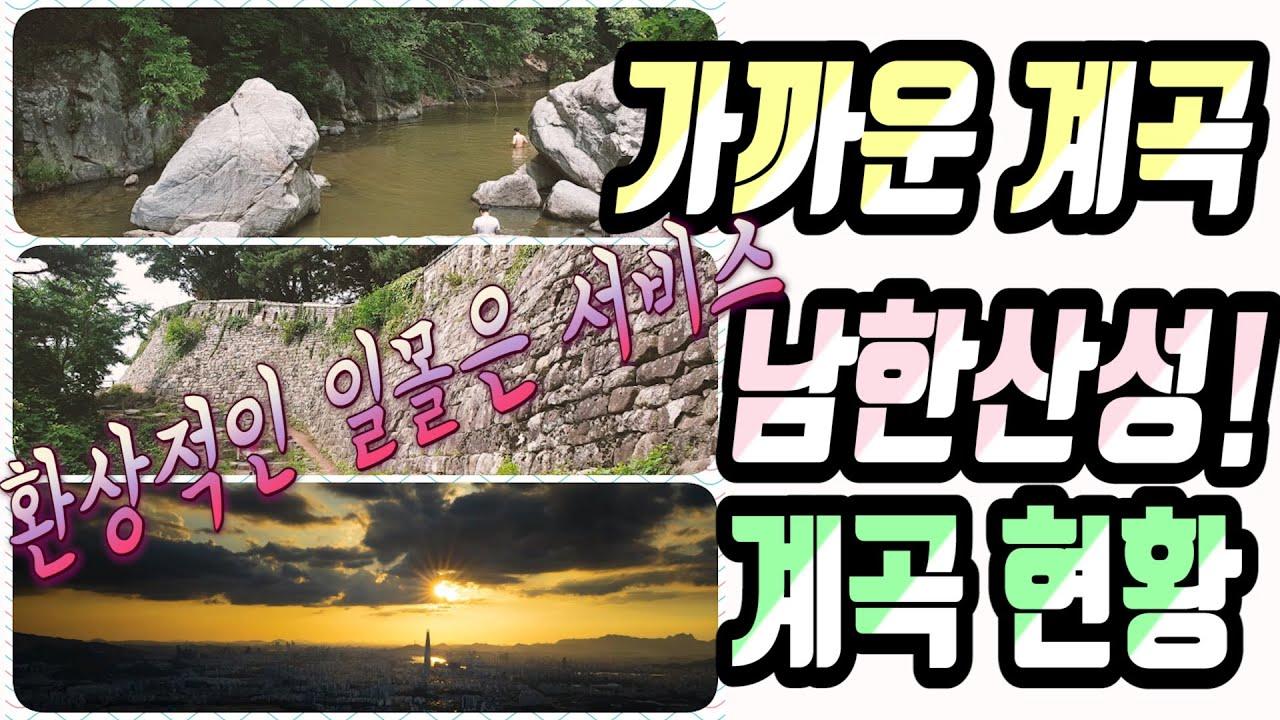 수도권에서 가까운 남한산성 계곡 현황/ 가족나들이 / 일몰 명소 / 계곡캠핑 /