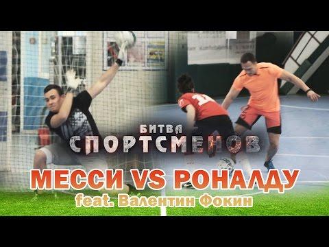 Месси против Роналду feat.Валентин Фокин/Битва спортсменов S03E08