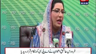 Opposition's APC Proves To Be A Debacle: Firdous