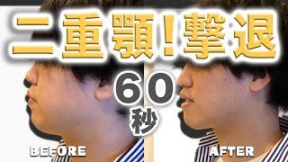 【 顔痩せ 】たった60秒で出来る 二重アゴ 解消 新アゴツボ 運動【 顔やせ , 顔痩せる方法 , 二重顎 痩せ 】