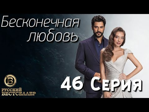 Бесконечная Любовь (Kara Sevda) 46 Серия. Дубляж HD1080