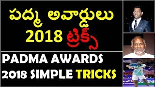 Padma Awards 2018 With Simple Tricks In Telugu usefull for all competitive exams