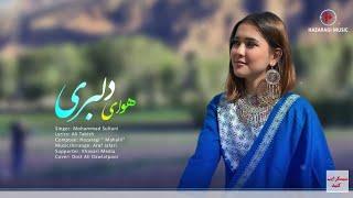 آهنگ زیبای هزارگی ( هوای دلبری ) به صدای محمد سلطانی/New Hazaragi Song By Mohammad Sultani