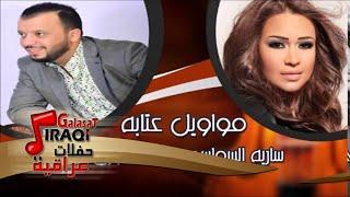 ساريه السواس و فهد نورى مواويل عتابه   جلسات و حفلات عراقية 2016