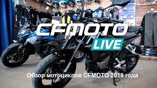 CFMOTO LIVE Обзор мотоциклов CFMOTO 2019 года