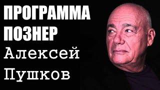 Познер и Алексей Пушков. Программа Познер