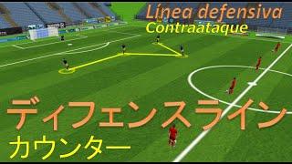 【戦術トレーニング】ディフェンスラインのスライドとカウンター守備