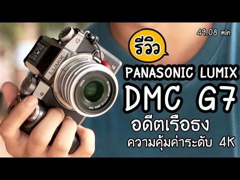 Review Panasonic Lumix DMC G7 อดีตเรือธง  รีวิวความคุ้มค่าพร้อมเทคโนโลยี 4K photo / Post Focus