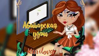 Аватарская удача, выпуск #24 / Kurilova: викторина, раздача подарков и промо-кодов.