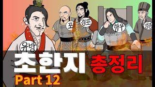 삼국지보다 재미있는 정사 초한지 Part 12 (홍문의연회)