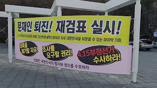 부정선거 피켓시위 대구 수성못#415부정선거#