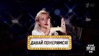 Вечерний Ургант. За тысячу выпусков могли выйти рубрики, но не вышли. 21.09.2018