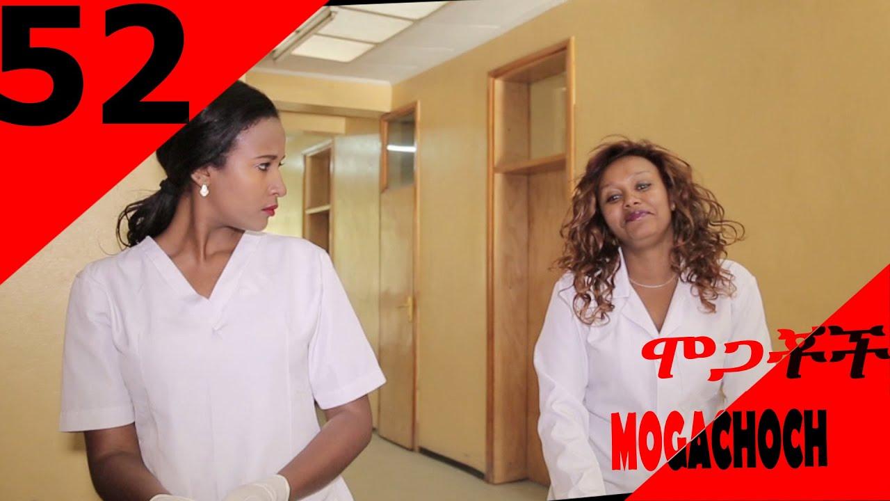 Mogachoch - Episode 52 (Ethiopian Drama)