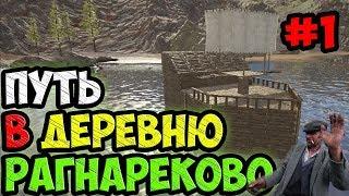 Путь в деревню РАГНАРЁКОВО - ARK Survival Evolved #1