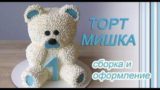 Торт Мишка Сборка и оформление Teddy bear cake
