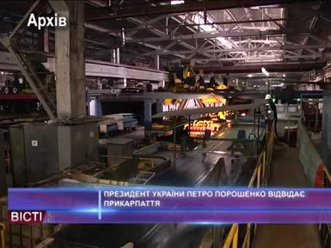 Президент України Петро Порошенко відвідає Прикарпаття
