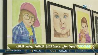 يوم جديد   إبداعات فنية لطلاب جامعة الخليل في المعرض الفني السنوي الخامس