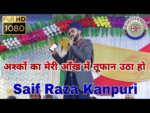 Saif Raza Wahidi Kanpuri //All india Naatiya mushaira || new Kalam 20/04/2018 ( Part 2