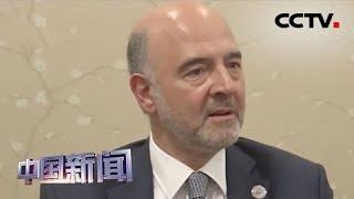 [中国新闻] G20财长和央行行长会议 欧盟官员莫斯科维奇:美忽视经贸摩擦影响 | CCTV中文国际