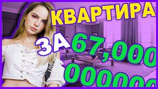 КУПИЛА КВАРТИРУ ЗА 67 миллионов РУБЛЕЙ