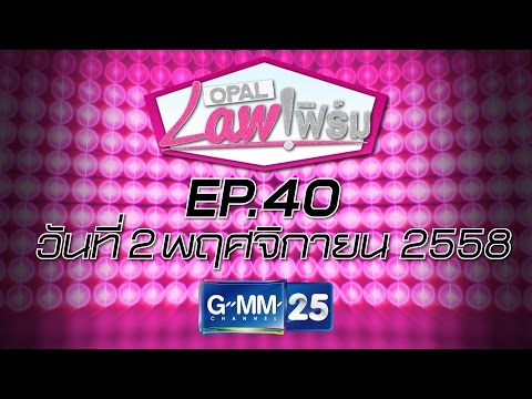 Opal Law เฟิร์ม เรื่องเวลาการประกันสินค้า, โดนหลอกขายแพ็กเกจทัวร์  วันที่ 2 พฤศจิกายน 2558 [EP.40]
